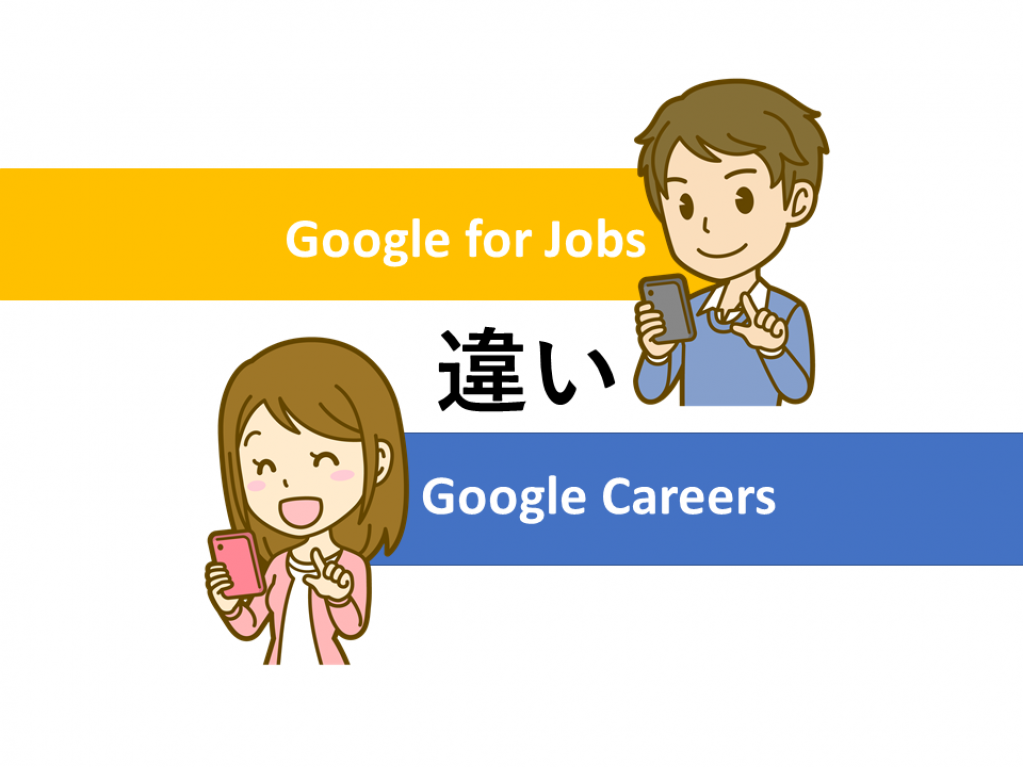 Google for JobsとGoogle Careersは何が違うのか?