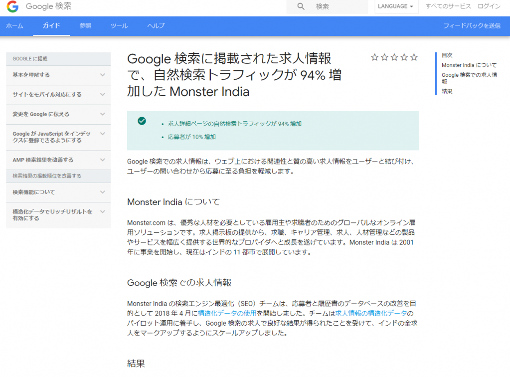 Google for Jobsのメリット